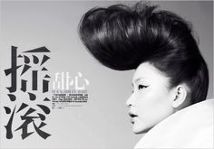 exaggerated pompadour