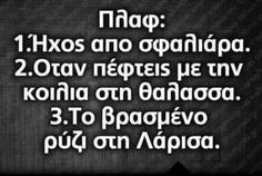 Funny Greek Quotes, Bring Me To Life, Jokes Quotes, Just Kidding, Just For Laughs, Best Quotes, Texts, Funny Jokes, Wisdom
