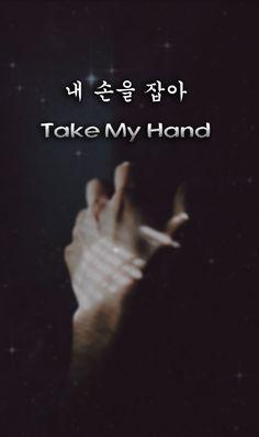 Take My Hand (내 손을 잡아)