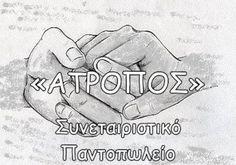 Συνεταιριστικό Ανταλλακτικό Παντοπωλείο ΑΤΡΟΠΟΣ - Θεσσαλονίκης Thessaloniki, Decor, Decoration, Decorating, Deco