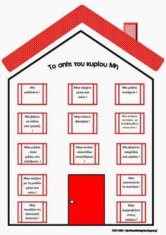 Το νέο νηπιαγωγείο που ονειρεύομαι : Στων παιδιών τις γειτονιές Behavior Board, Classroom Behavior, Kids Behavior, Teacher Organisation, Classroom Organization, Classroom Management, Work Activities, Therapy Activities, Class Rules