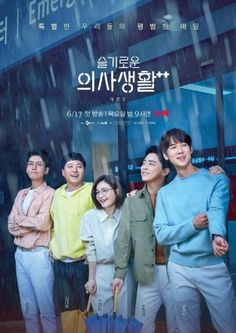 #kdrama #koreandrama #Nevertheless #HospitalPlaylist2 #BlueSpringFromADistance #Voice4 #Penthouse3 #monthlymagazinehouse #MonthlyHouse #LoveFTMarriageAndDivorce2 #SoNotWorthIt #NoOneButAMadman #GOT7 #GIDLE Cho Jung Seok, Yoo Yeon Seok, New Korean Drama, Korean Drama Movies, Korean Dramas, Fifth Doctor, Drama News, Drama Tv, Won Ho