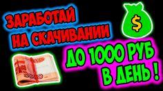 Как заработать на скачивании файлов до 1100 руб в день без вложений  Зар...