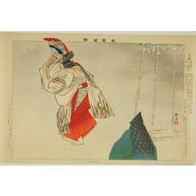 Tsukioka Kogyo: Mitanwa, from the series