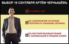 НОВЫЕ ПРАВЫЕ 2033: Предвыборная кампания Артёма Чернышёва (2016) Politics