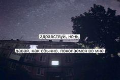 люблю ночь