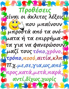 Μέρη του λόγου-Προθέσεις Grammar Book, Greek Language, Language Activities, Dyslexia, Kids Corner, Lessons For Kids, Teaching Tips, Primary School, School Projects