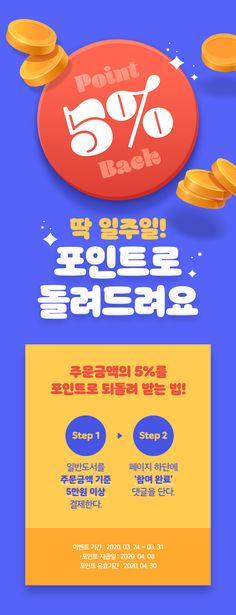 Web Design, Homepage Design, Event Banner, Web Banner, Korea Design, Brand Guide, Promotional Design, Event Page, Social Media Design