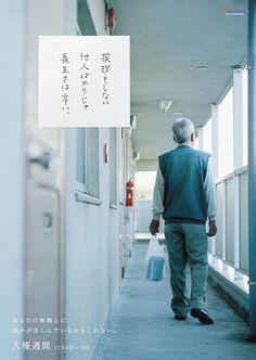 高齢者 ポスター - Google 検索