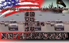 美國軍機為龐大ISIS車隊護航!!!(視頻為證)