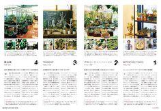 珍奇植物。 - Brutus No. 808 | ブルータス (BRUTUS) マガジンワールド Graph Design, Site Design, Layout Design, Print Design, Web Design, Editorial Layout, Editorial Design, Catalogue Layout, Pamphlet Design