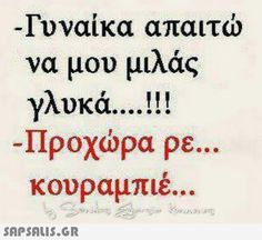 Funny Greek Quotes, Funny Statuses, Can't Stop Laughing, Funny Photos, Best Quotes, Quotations, Laughter, Haha, Jokes
