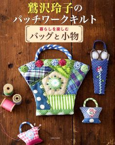 Reiko Washizawa's Patchwork Bags and Pouches - Japanese Craft Book