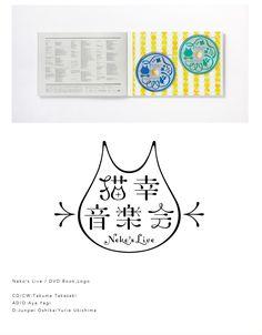 Yagi Aya - nekos_live Chinese Fonts Design, Graphic Design Fonts, Typographic Design, Japanese Graphic Design, Corporate Identity Design, Brand Identity Design, Branding Design, Logo Design, Monogram Logo