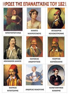 Greek national heroes and martyrs in the War of Independence of 1821 against the Turks and the Ottoman Empire. Greek Independence, Learn Greek, Greece Pictures, Greek Warrior, Shape Posters, Greek Language, Greek History, Greek Culture, Byzantine Art