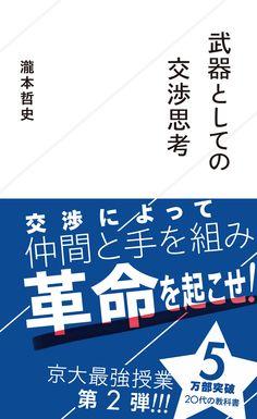 瀧本哲史『武器としての交渉思考』