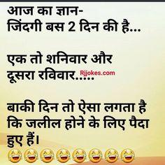 6 Hillarious Whatsapp hindi jokes in pictures Funny Quotes In Hindi, Comedy Quotes, Super Funny Quotes, Funny Quotes About Life, Jokes Quotes, Fun Quotes, Life Quotes, Latest Funny Jokes, Very Funny Jokes