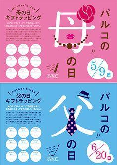 Pop Design, Flyer Design, Layout Design, Book Posters, Poster Ads, Sale Banner, Web Banner, Cool Poster Designs, Japanese Graphic Design