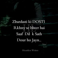 Zabardasti ki dosti se behtar saaf dil k sath dour ho jayn Bff Quotes, Truth Quotes, Photo Quotes, Mood Quotes, Attitude Quotes, Family Quotes, Friendship Quotes, Positive Quotes, Funny Quotes