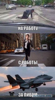 Plain Russian every Friday Hello Memes, Walk Around The World, Russian Humor, Life Is Hard, Russia Pictures, Life Memes, Man Humor, Laugh Out Loud, Funny Jokes