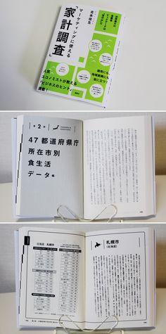 『マーケティングに使える「家計調査」』(講談社)装丁、本文デザイン   book design / cover & Editorial
