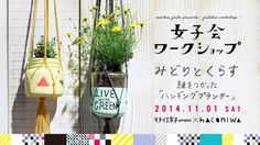 箱庭×モチイエ女子projectの「女子会ワークショップ」のお知らせ!