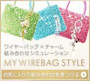 MY WIREBAG STYLE simulator combination wirebag × Charm