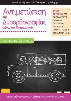 Αντιμετώπιση της Δυσορθογραφίας μέσω της Γραμματικής - Upbility.gr Education, Logos, Logo, A Logo, Teaching, Onderwijs, Learning