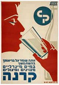 Preserve Your Health With Mineral Water | R. Dayan (R. Deutsch)