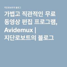 가볍고 직관적인 무료 동영상 편집 프로그램, Avidemux | 지단로보트의 블로그