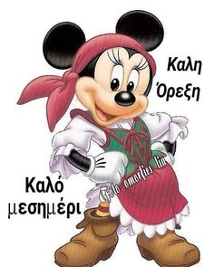 Thank You Happy Birthday, Greek Quotes, Good Morning, Mickey Mouse, Disney Characters, Fictional Characters, Irene, Night, Flowers