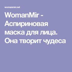 WomanMir - Аспириновая маска для лица. Она творит чудеса