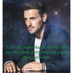 Best Songs, Lyrics, Words, Music, Quotes, Greek, King, Fictional Characters, Musica