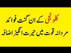 Kalonji Ke Fawaid in Urdu|mardana kamzori ka ilaj kalonji se|Benefits of...