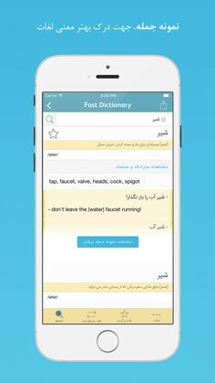 Fastdic - Fast Dictionary #Education#Reference#apps#ios Water Faucet, Screen Design, Ipod Touch, Modeling, Ios, Education, Iphone, Game, Modeling Photography
