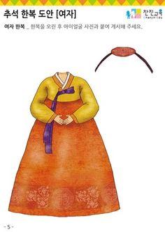 [찬진교육] 추석 한복 도안 / 한복 입은 아이 만들기(PPT) / 한복 활동지 : 네이버 블로그 Korean Art, Doll Patterns, Craft Projects, Arts And Crafts, Clip Art, Moldings, Art And Craft, Pictures, Craft