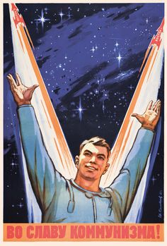USSR Soviet Union Space Exploration Program Art Propaganda Poster СССР Советский Союз Космос Плакат