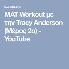 MAT Workout με την Tracy Anderson (Μέρος 2ο) - YouTube