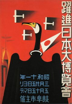 The Grand National Exhibition of Advancing Japan (City of Gifu, 1936)
