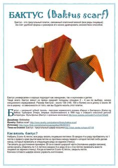 Спицевый бактус - Шали,шарфы,палантины