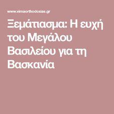 Ξεμάτιασμα: Η ευχή του Μεγάλου Βασιλείου για τη Βασκανία Art, Art Background, Kunst, Performing Arts, Art Education Resources, Artworks