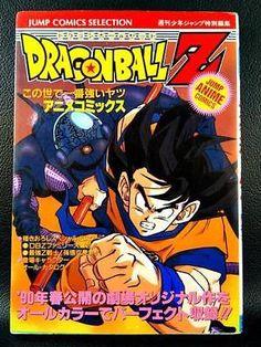 1990 Movie 5 / Manga Anime Comics Dragon Ball Z Comic Book Japan JUMP No Poster