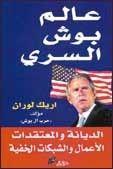 تحميل كتاب عالم جورج بوش السري تأليف اريك لوران pdf مجانا | مكتبة كتب pdf  #عالم_جورج_بوش_السري #اريك_لوران #تحميل كتب #كتب #كتب_pdf #كتب_عربية #روايات #تنمية_بشرية #قصص #فكر #ثقافة #فلسفة