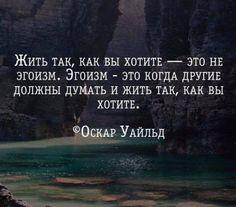 Одноклассники Zen Quotes, Wise Quotes, Words Quotes, Funny Quotes, Inspirational Quotes, The Words, Silent Words, Russian Quotes, Word Board