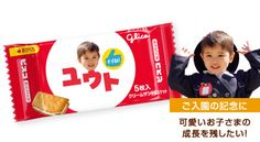 Make it in your own package (shipping within Japan only)! This popular biscuit in a original package is cute.
