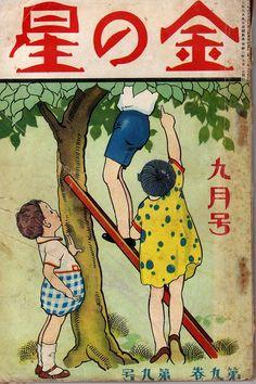 Magazine cover by Kiichi Okamoto.