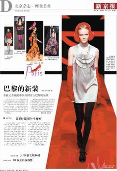 Design a fashion magazine game 11