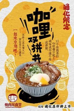 Food Design Dish - - Healthy Food Pictures - - Street Food Around The World Menue Design, Food Graphic Design, Food Menu Design, Graphic Design Brochure, Food Poster Design, Japanese Graphic Design, Design Design, Label Design, Package Design