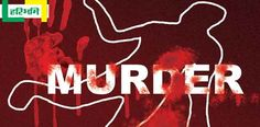 एकतरफा प्यार में 10वीं की छात्रा की चाकू से गला रेतकर हत्या http://www.haribhoomi.com/news/bihar/patna/man-killed-10-class-girl-one-side-love-patna/44183.html