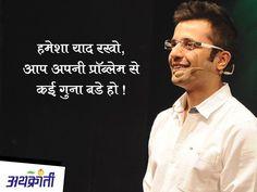 #सुविचार #मराठी #quotes #Marathi #SandeepMaheshwari